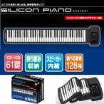 デジタルアンサンブル シリコンピアノ 折りたたみキーボード 電子楽器楽器玩具