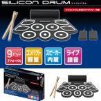 デジタルアンサンブル シリコンドラム 薄型電子ドラム 電子楽器楽器玩具