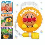アンパンマンどこでもシャワー アガツマ おふろグッ