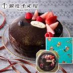 ≪期間限定ポイント5倍≫送料無料 クリスマスケーキにおすすめ!銀座千疋屋 ベリーのチョコレートケーキ 直径15cm(3〜5人用)