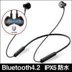 ショッピングbluetooth イヤホン Bluetooth イヤホン スポーツ 高音質 マイク付き ワイヤレスイヤホン ブルートゥース イヤホン マグネット搭載 Bluetooth4.2 IPX5防水 10時間連続再生