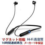 Bluetooth イヤホン ワイヤレスイヤホン 高音質 Bluetooth4.2 ネックバンド型 マイク付き ブルートゥース イヤホン マグネット搭載 IPX5防水