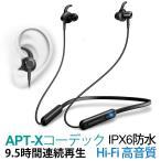 ワイヤレスイヤホン Bluetooth4.2 ブルートゥース イヤホン 両耳 ネックバンド型 高音質 APT-Xコーデック&高音質AAC対応 IPX6防水 防汗