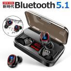 ワイヤレスイヤホン Bluetooth イヤホン Bluetooth5.1 両耳 高音質 重低音 LEDディスプレイ IPX7防水 ブルートゥース イヤホン 自動ペアリング AAC対応