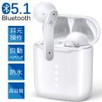 ワイヤレスイヤホン Bluetooth 5.1 イヤホン ブルートゥースイヤホン ワイヤレス 高音質 ブルートゥース イヤホン 防水 通話 Siri対応 両耳 片耳 マイク内蔵