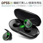 ブルートゥース イヤホン Bluetooth5.0 ワイヤレスイヤホン Bluetooth イヤホン 自動ペアリング 両耳 スマホ対応 高音質 防水 軽量 完全ワイヤレス マイク内蔵