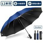 折りたたみ傘 12本骨 自動開閉 逆さ傘 大きい 逆さま傘 メンズ レディース 耐風 折り畳み傘 男女兼用 ワンタッチ 折れにくい 濡れない 晴雨兼用 遮光 撥水