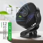 扇風機 クリップ 卓上 静音 USB扇風機 4000mAhバッテリー内蔵 強風 720°回転 3段階 小型 ハンディ 充電式 ベビーカー ミニ扇風機 おしゃれ 熱中症対策 手持ち