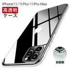 iPhone11 ケース iPhone11Pro ケース iPhone11Pro max ケース クリアケース アイフォン11Pro クリア 透明 耐衝撃 薄い おしゃれ シンプル