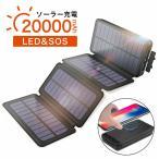 ソーラーモバイルバッテリー 20000mAh 大容量 ライト モバイルバッテリー ワイヤレス充電 急速充電 ソーラー充電器 アウトドア 薄型 充電器 iPhone アンドロイド