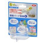 三晃商会 サンコー 深型バード食器(L)