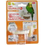 三晃商会 サンコー 小鳥のマルチカップ ミニ(鳥、餌入れ)