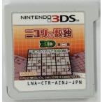3DS ニコリの数独3D第二集 8つのパズルで1000問*ニンテンドー3DSソフト(ソフトのみ)【中古】