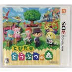 3DS とびだせ どうぶつの森*ニンテンドー3DSソフト(箱付)【中古】