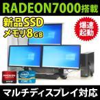 中古パソコン DELL Optiplex 7010-3470SF 23液晶セット Corei5 マルチディスプレイ3画面セット デスクトップパソコン