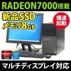 中古パソコン DELL Optiplex 9020-4570MT 20液晶セット Corei5 マルチディスプレイ対応 デスクトップパソコン