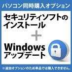 ウイルス対策 / セキュリティソフトのインストール+Windowsアップデート / パソコン購入者様専用