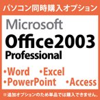 【Microsoft Office2003/Pro】(Word/Excel/PowerPoint/Access)★インストールしてお届け