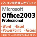 (マイクロソフト オフィス/ワード・エクセル・パワーポイント)