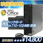 中古パソコン デスクトップパソコン/ YX-38 Lenovo ThinkCentre M70e 0804-RZ6