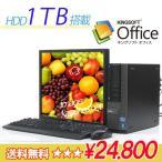 大容量のHDD1TB + Corei3搭載 オフィス付き