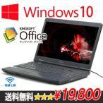 Windows10搭載中古パソコン+オフィス付き