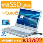 新品SSD搭載/Panasonic let'sNote 人気CPU Corei5搭載