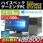 最強ゲームパソコンセット/Corei7/SSD/ブルーレイ【送料無料】