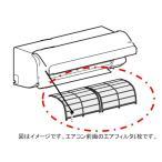 定型外郵便対応TOSHIBA 純正 エアコン用エアフィルター東芝 43080409対応機種:RAS-2558ST,RAS-2858ST,RAS-255BV1 1枚入り新品05P06jul13