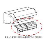 定型外郵便対応TOSHIBA 純正 エアコン用エアフィルター 上面用東芝 43080618対応機種:RAS-221SDR 2枚入り新品05P06jul13
