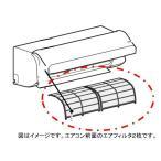 TOSHIBA 純正 エアコン用エアフィルター 前面用東芝 43080644対応機種:RAS-2211D 2枚入り新品05P06jul13