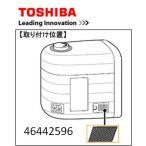 メール便対応TOSHIBA (東芝)  加湿器用46442596   フラボノイドエアフィルター 部品コード 46442596 純正 新品 TOSHIBA05P06jul13