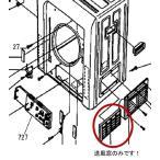 パナソニック ナショナル National Panasonic 乾燥機用送風窓(吸気フィルター) ANH2370X378X ナショナルの家庭用ガス衣類乾燥機 NH-G50A7 MA040ST05P06jul