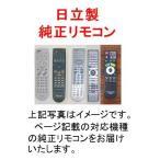 定型外郵便対応 日立 純正リモコン HITACHI リモコン品番:C-RL2(AVC-5000 008) カラーテレビ用リモコン05P06jul13