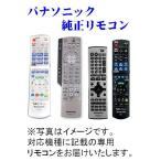 定型外郵便対応Panasonic パナソニック  BD/DVDレコーダー「DIGA」 純正リモコン eur7658yd0 DMR-XP21V DMR-XW41V05P06jul13