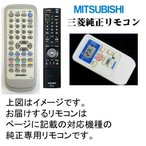 定型外郵便対応三菱 MITUBISHI ミツビシ エアコン 霧ヶ峰用リモコン GP82(M2164A426⇒M21LLL426へ)  対応機種:MSZ-208MY-W MSZ-208MY-W1 MSZ-20G