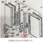 【定形外郵便対応可能】HITACHI(日立) 冷蔵庫用 バネ(Rドア仕切り下) 部品コード:R-SF42VM-028【宅コ】