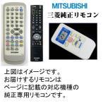 定型外郵便対応 三菱 MITUBISHI ミツビシ テレビ用リモコン R-L40 記号:M01290P14104