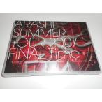 嵐 DVD SUMMER TOUR 2007 FINAL Time-コトバノチカラ-