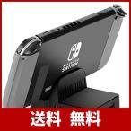 新型 ニンテンドースイッチドック Nintendo switch Dock 置換ケース 代わりケース 小型化変換キット 放熱性 持ちやすい 小型 携帯