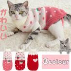 猫 服 犬の服 猫服 ニット ニットウェア ペットウェア  キャットウェア  セーター ふわもこ ふかふか エレガント  お洒落 ねこ 写真撮影用 プレゼント