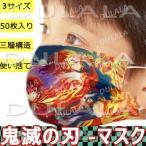 再入荷!鬼滅の刃 マスク 大人用 子供用 ベビー用 マスク 50枚入り 使い捨て 可愛い 鬼滅の刃 グッズ 三層構造 不織布 通気性 呼吸快適