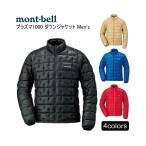プラズマ1000 ダウンジャケット Men's 超軽量/1000フィルパワー・EXダウン 1101493 mont-bell モンベル