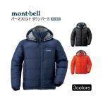 mont-bell(モンベル)男女兼用/ダウン/ウィンドストッパー 1101510 パーマフロスト ダウンパーカ