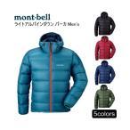 mont-bell(モンベル) ダウン/パーカー 1101532 ライトアルパインダウンパーカ Men's