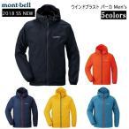 mont-bell(モンベル) 1103242 アウトドア/パーカー/ウィンドブレーカー『ウインドブラスト パーカ Men's』