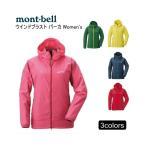 ウインドブラスト パーカ レディース mont-bell(モンベル) 1103243 アウトドア/パーカー/ウィンドブレーカー 国内正規品販売