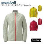 mont-bell(モンベル) 1106558 レディース/アウトドア/ジャケット/防風/撥水/防寒 『ライトシェルジャケット Women's』