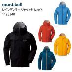 mont-bell (モンベル) 1128340 レインウェア/雨具/ゴアテックス 『レインダンサー ジャケット』 メンズ
