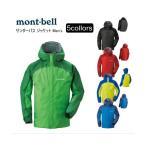 サンダーパス ジャケット Men's  mont-bell モンベル 1128344 ジャケット/レインウェア/雨具/軽量 国内正規品販売